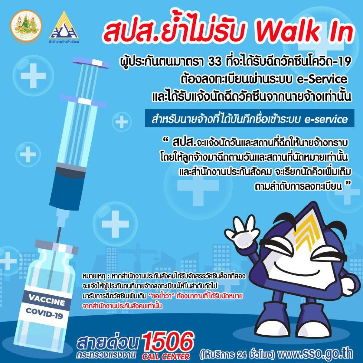 ไขข้อข้องใจ ประกันสังคม ม.33 'Walk in ฉีดวัคซีนโควิด' ได้ไหม