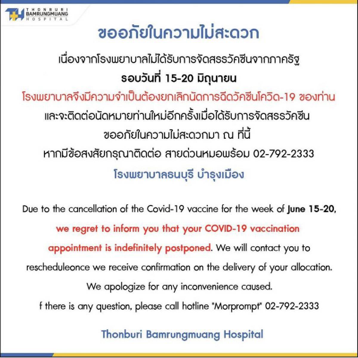 โรงพยาบาล ธนบุรี บำรุงเมือง