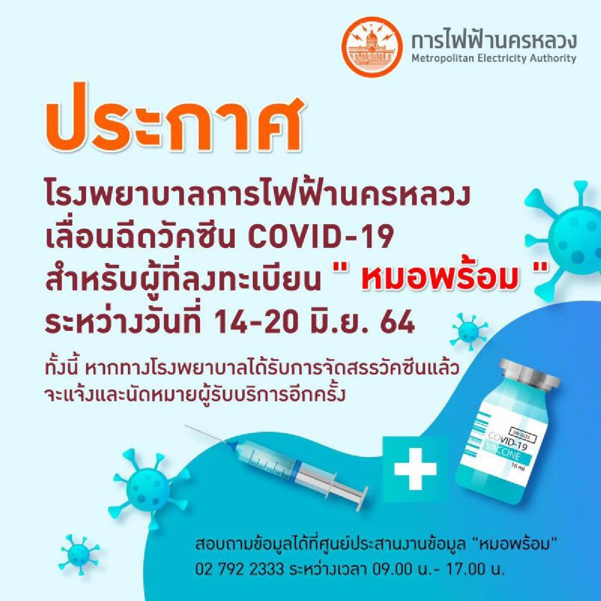 ร.พ.การไฟฟ้านครหลวงแจ้งเลื่อนฉีดวัคซีน