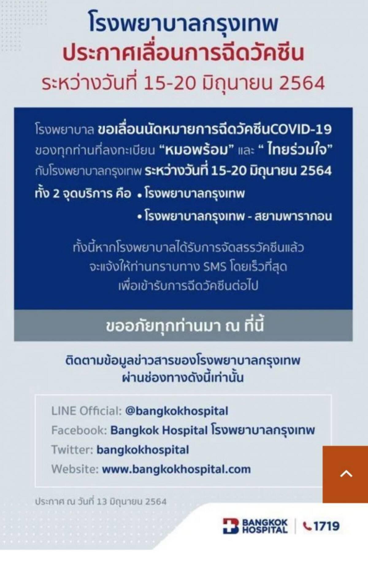 เช็กด่วน! โรงพยาบาลไหน เลื่อนฉีดวัคซีนโควิดวันที่14-20มิ.ย.64