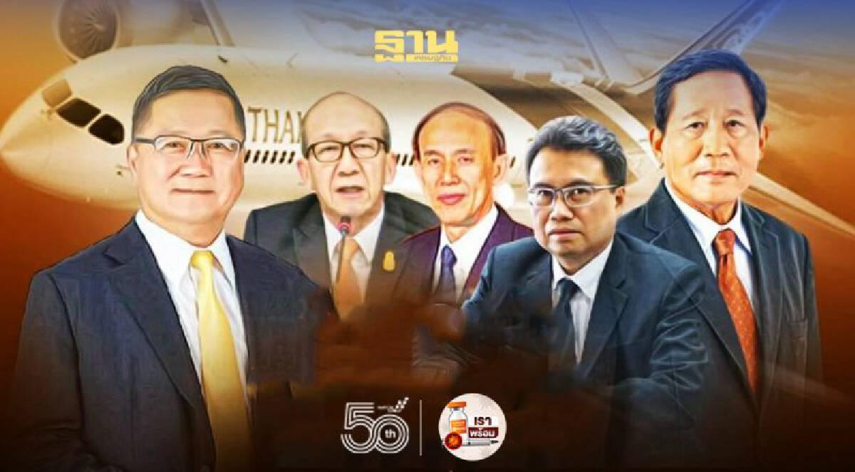 """""""การบินไทย""""ค้านจ่ายหนี้2แสนล้าน จ่อเพิ่มทุน1.96แสนล้าน"""