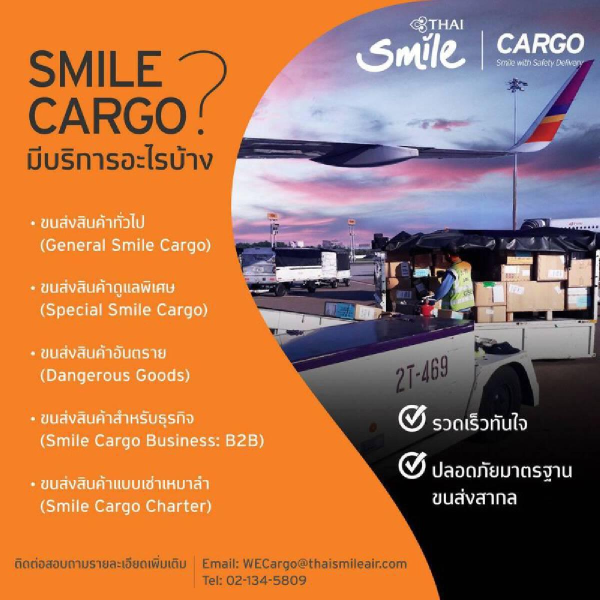Smile Cargo