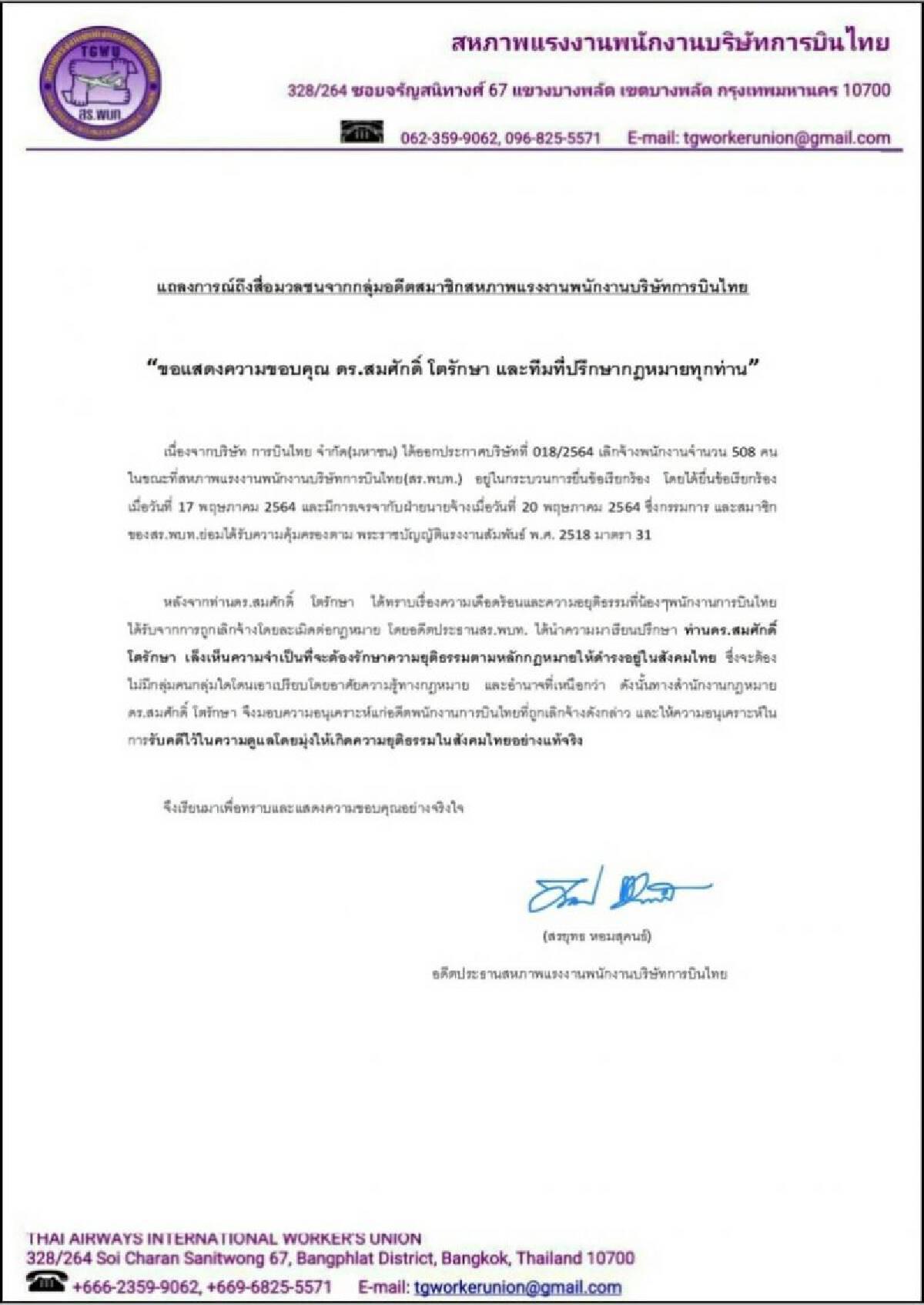 """อดีตพนักงาน """"การบินไทย"""" 508คน จ่อฟ้อง เลิกจ้างไม่เป็นธรรม"""