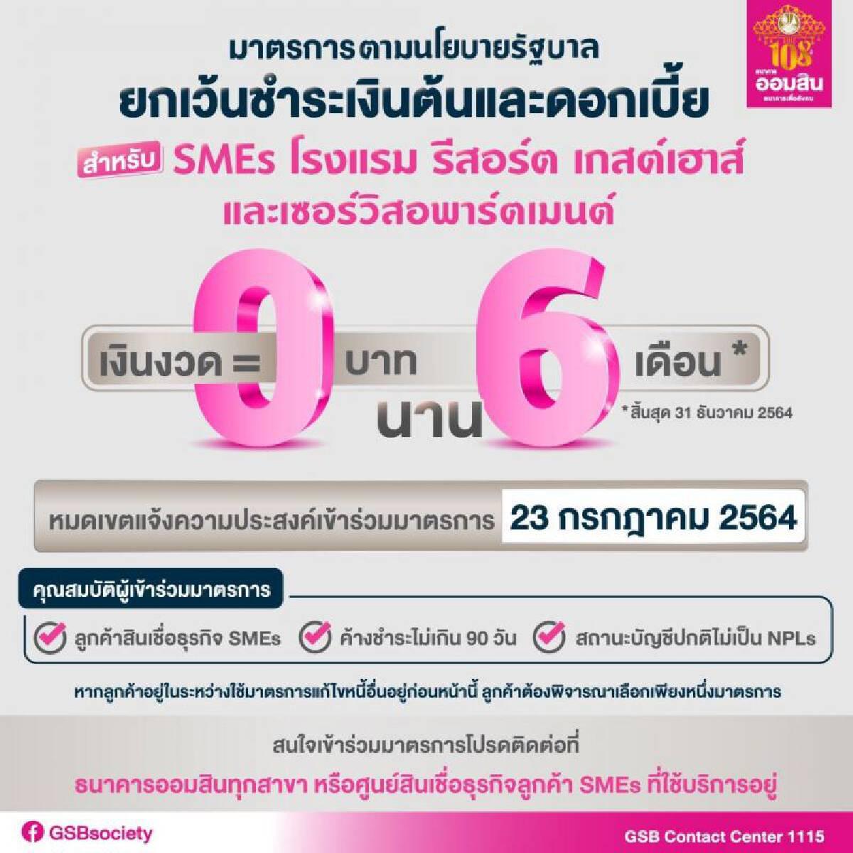 ธนาคารออมสิน ยกเว้นชำระเงินต้นและดอกเบี้ย SMEs