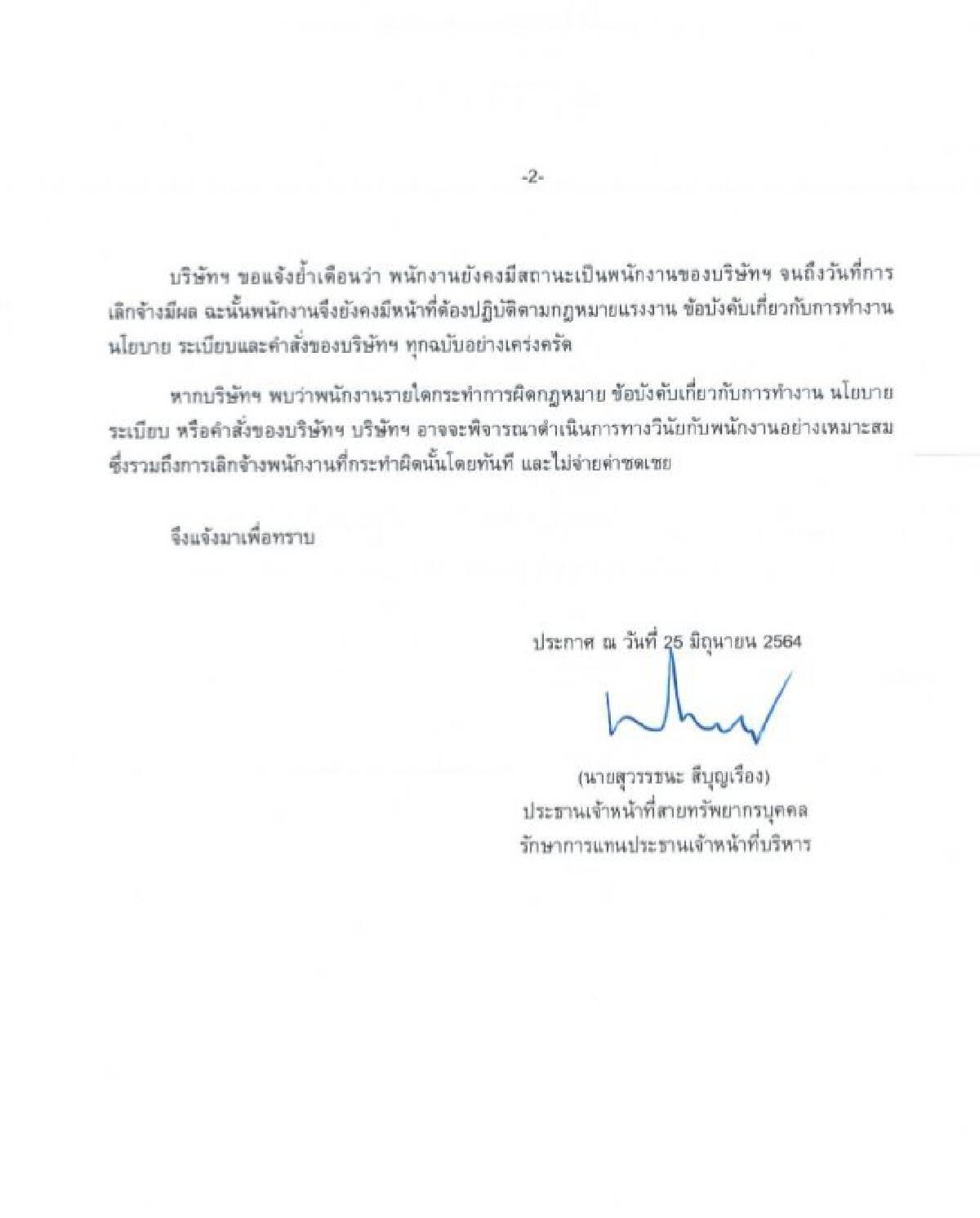 """ด่วน""""การบินไทย""""ประกาศเลิกจ้างพนักงานล็อตใหม่เพิ่มอีก860คน"""