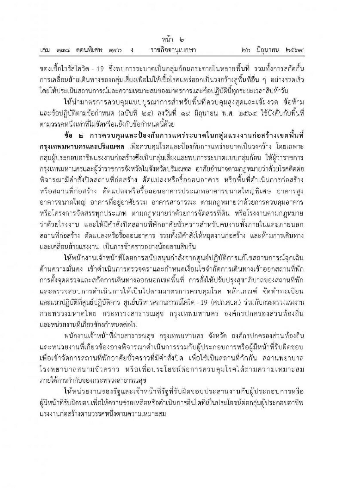 ล็อกดาวน์กรุงเทพ-ปริมณฑล 4 จว.ใต้ ประกาศ ราชกิจจานุเบกษาแล้วมีผล 28 มิ.ย.