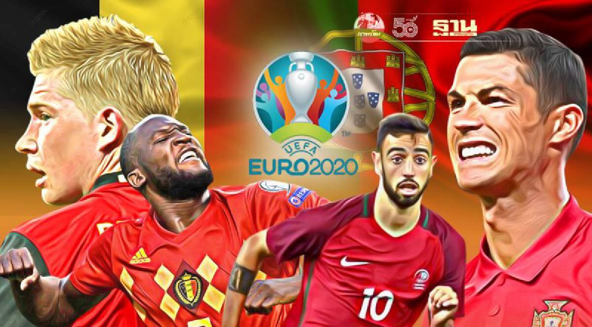 """ผลบอล """"ยูโร2020"""" เบลเยียม ควง เช็ก เข้ารอบ เขี่ย โปรตุเกส เนเธอร์แลนด์ ตกรอบ"""