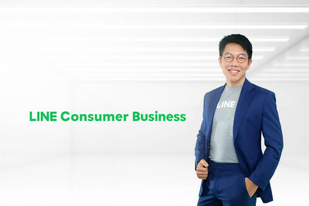 จัดทัพใหม่เปิดกลุ่มธุรกิจ 'LINE Consumer Business'