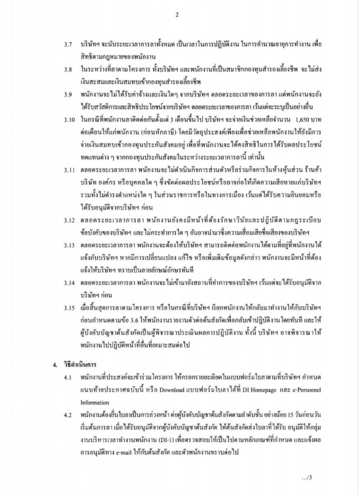 """อั้นไม่ไหว""""การบินไทย""""เปิดให้พนักงานลาหยุด1ปีไม่รับเงินเดือนเริ่ม1ก.ค.นี้"""