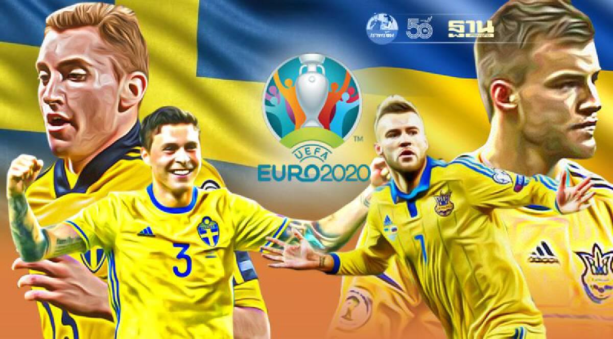 """""""ผลบอลยูโร2020"""" อังกฤษ พบ ยูเครน รอบ8ทีมสุดท้าย เขี่ย """"เยอรมัน-สวีเดน"""" ตกรอบ"""