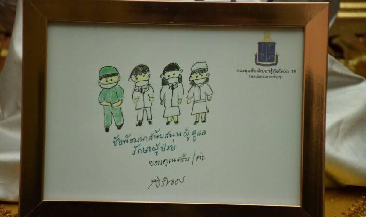 """""""กรมสมเด็จพระเทพฯ"""" พระราชทานภาพวาดฝีพระหัตถ์ """"ให้กำลังใจ"""" บุคลากรทางการแพทย์"""