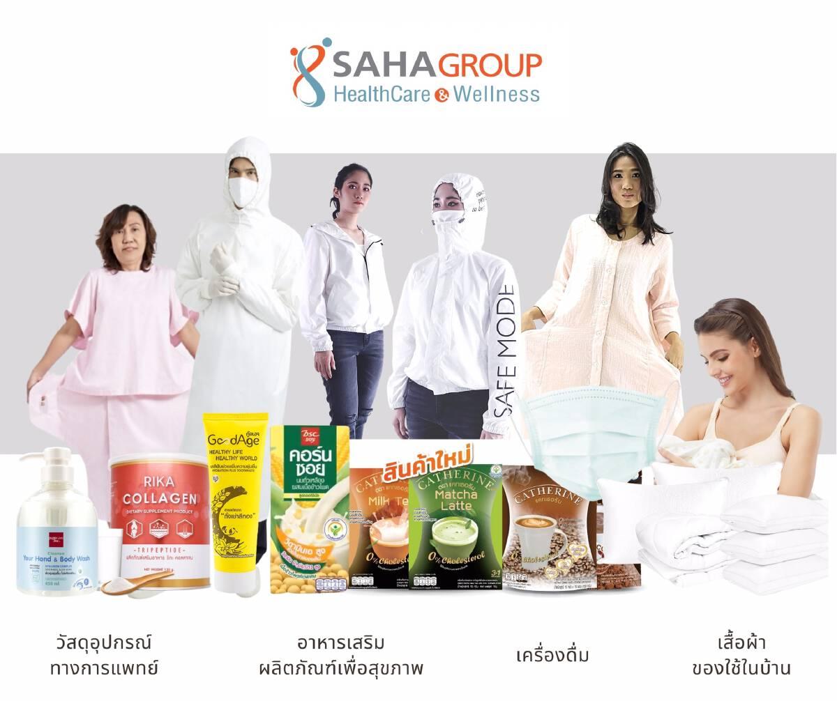 สหพัฒน์ ขยับตัวแรง ตั้งกลุ่ม SAHAGROUP Health Care & Wellness เจาะลูกค้า B2C