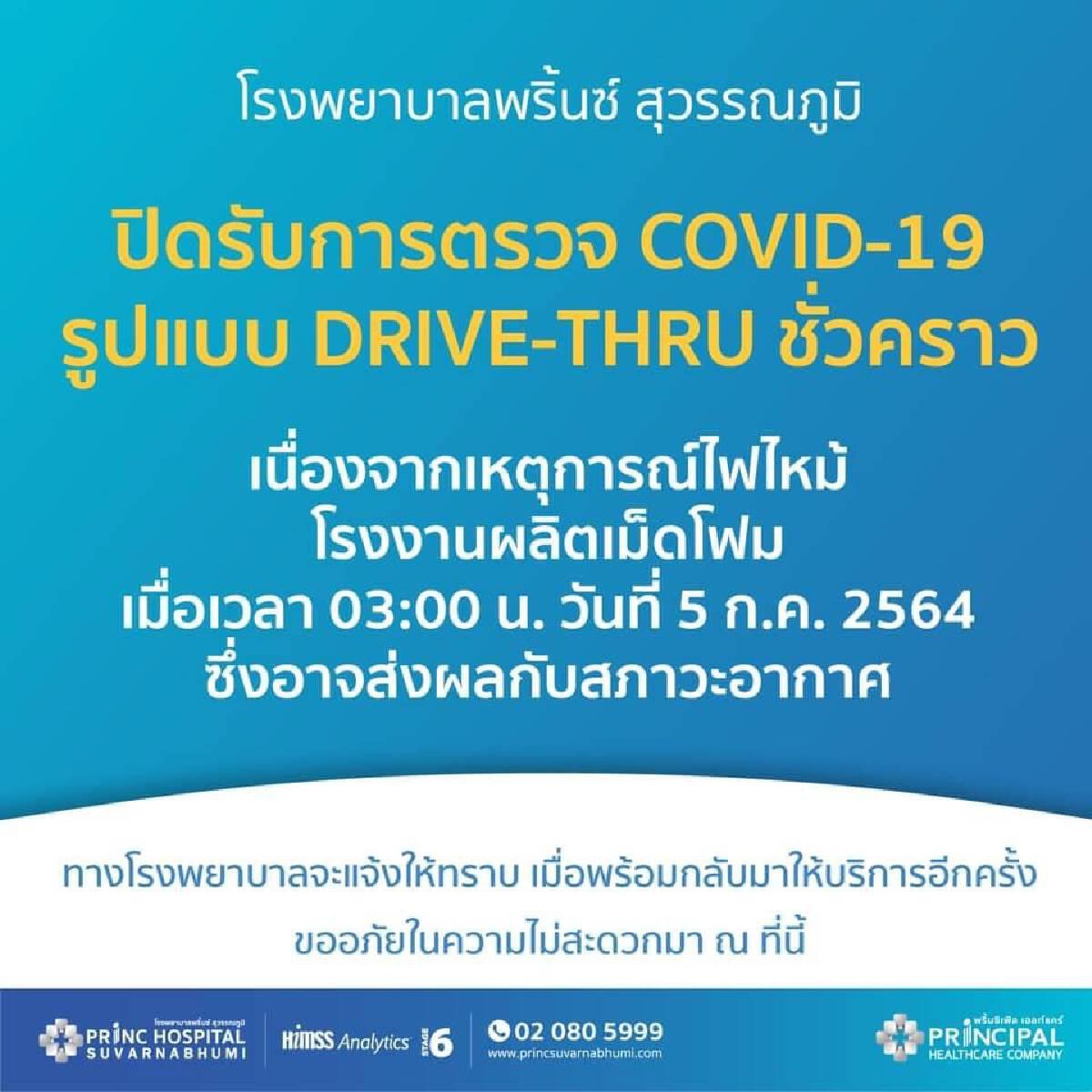 รพ.พริ้นซ์ สุวรรณภูมิ งดตรวจ COVID-19 Drive Thru เหตุไฟไหม้ย่านกิ่งแก้ว
