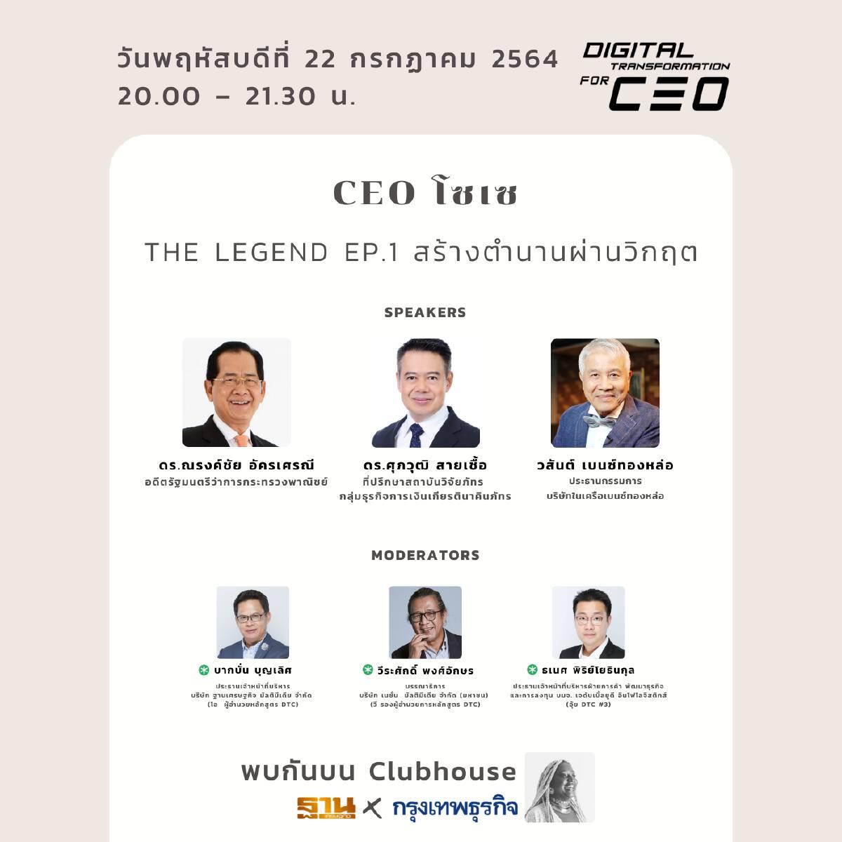 CEO โซเซ The Legend…สร้างตำนานผ่านวิกฤต