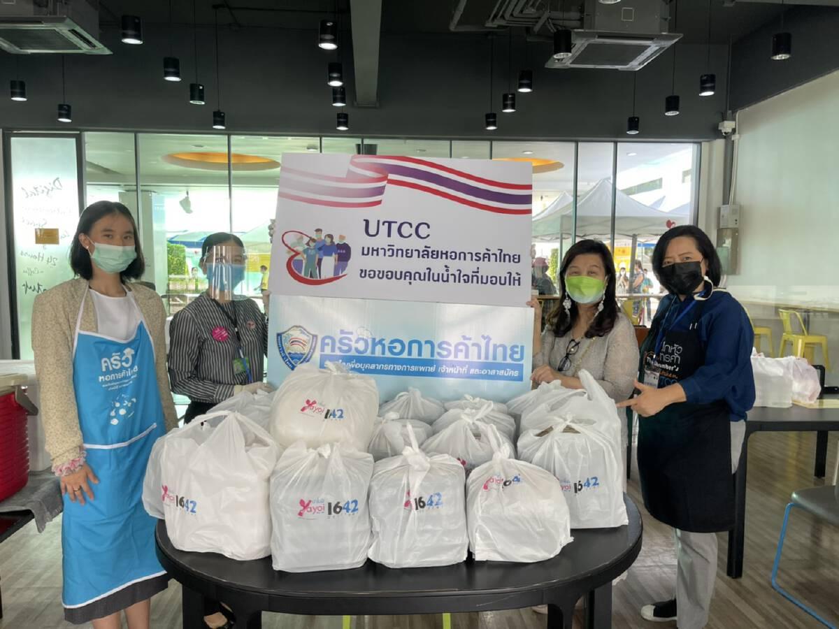 """""""โครงการครัวหอการค้าไทย รวมใจเพื่อบุคลากรทางการแพทย์ เจ้าหน้าที่และอาสาสมัคร"""""""