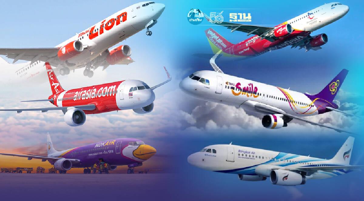 ธุรกิจการบิน ตกตํ่าถึงขีดสุด 'ล็อกดาวน์' รอบใหม่ สภาพคล่องวิกฤติ