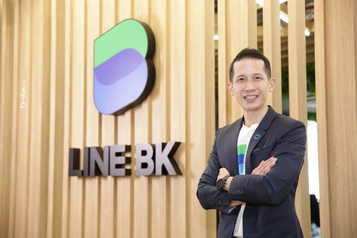 LINE BK ดึงพันธมิตรใหม่  ขยายฐานลูกค้าลุยสินเชื่อครึ่งปีหลัง