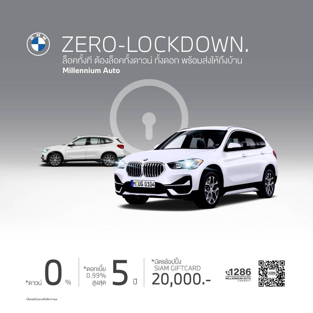 มิลเลนเนียม ออโต้ อัดโปรโมชัน BMWดาวน์ 0% ดอก 0.99%