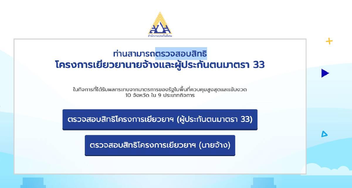 www.sso.go.th ตรวจสอบสิทธิ เงินเยียวยา ประกันสังคมมาตรา33 แค่ 3 ขั้นตอน