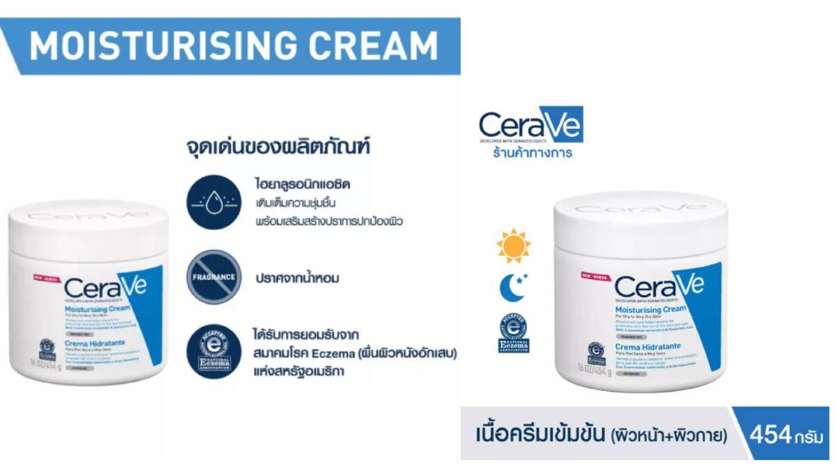 เซราวี CERAVE Moisturising Cream