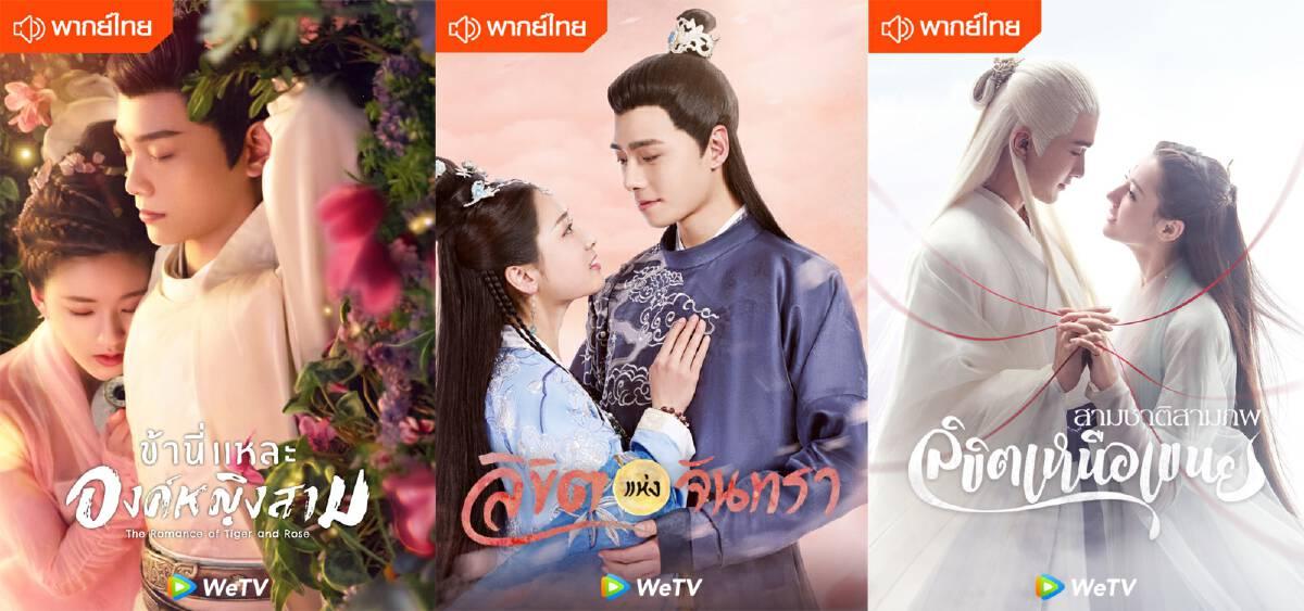 'WeTV' จับมือ 'ช่อง 8' ขยายฐานคนดูออนไลน์-ออนแอร์เจาะแฟนทีวีดิจิทัล