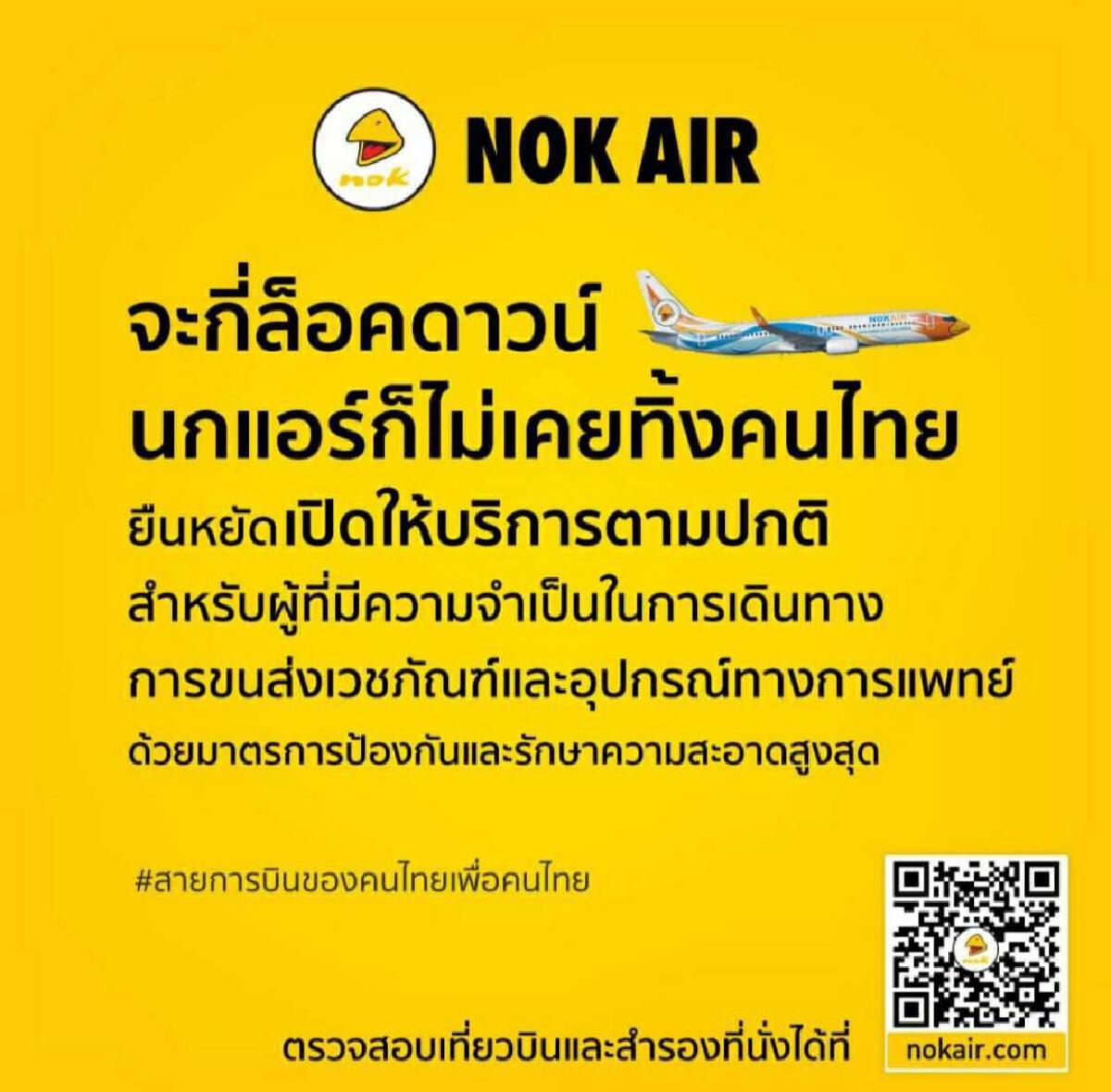 ล็อกดาวน์กี่ครั้ง ไทยเวียตเจ็ท-นกแอร์ ยังยืนหยัดเปิดบินในประเทศ