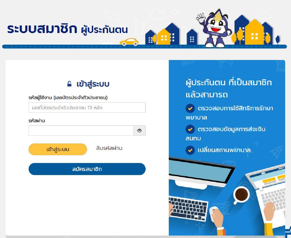 ตรวจสอบสิทธิประกันสังคม มาตรา 40 ใช้บัตรประชาชนคลิก www.sso.go.th รู้ทันที