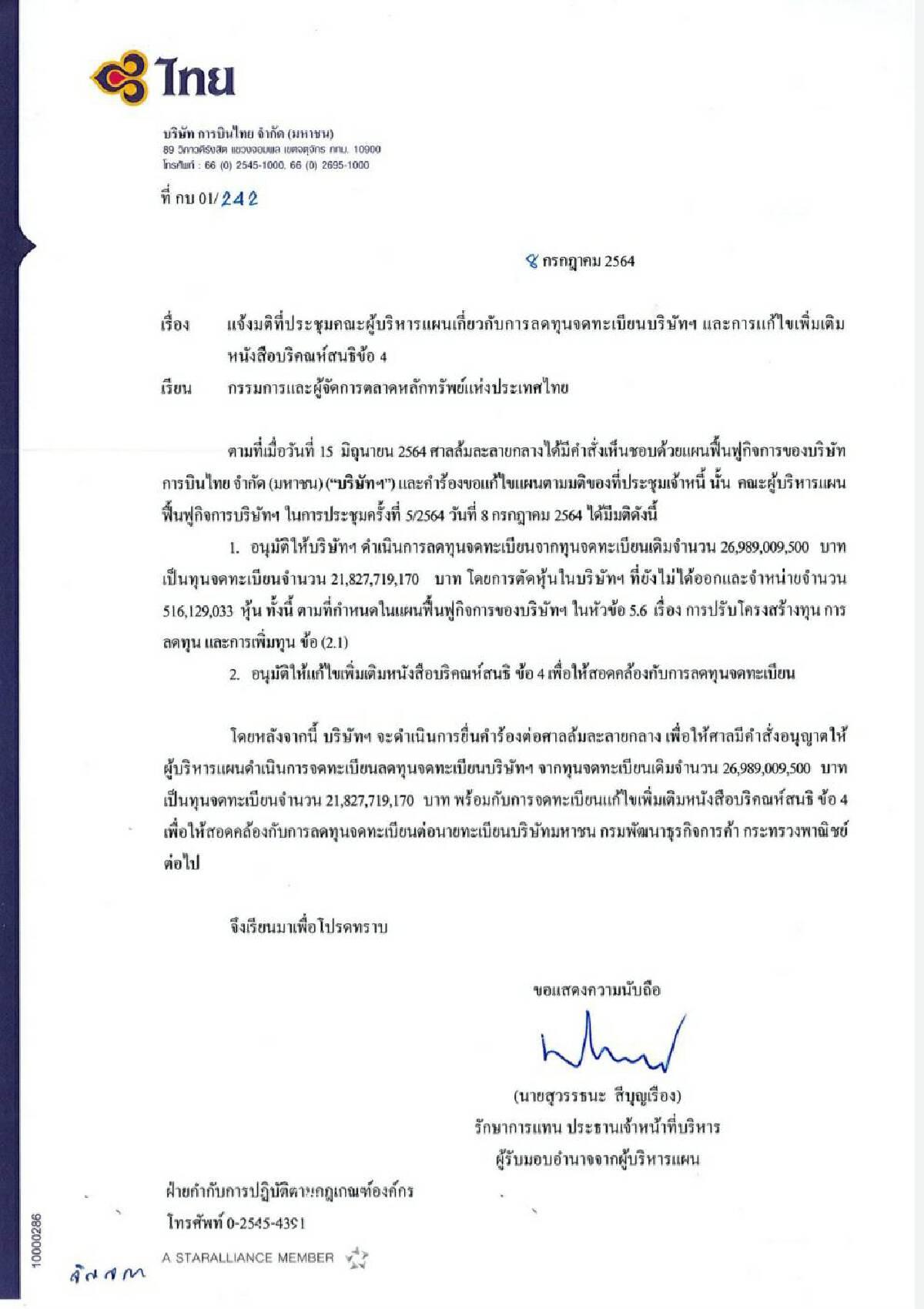 """คณะผู้บริหารแผนฟื้นฟูไฟเขียว""""การบินไทย""""ลดทุน ยื่นศาลล้มละลายฯขออนุมัติ"""