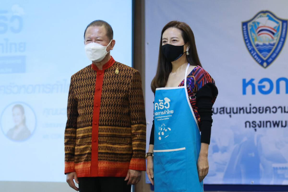 นายสนั่น  อังอุบลกุล ประธานกรรมการหอการค้าไทยและสภาหอการค้าแห่งประเทศไทย ,นางนวลพรรณ ล่ำซำ ประธานคณะกรรมการพัฒนาสังคม และCSR หอการค้าไทย