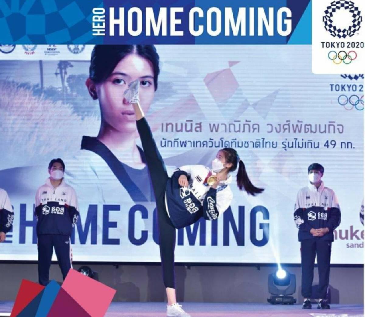 """ตั้ง """"เทนนิส-พาณิภัค วงศ์พัฒนกิจ"""" เป็น """"ทูตกีฬาและท่องเที่ยว""""คนแรกของไทย"""