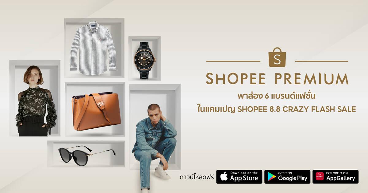 ส่องคอลเลคชั่นใหม่ 6 แบรนด์แฟชั่น พร้อมโปรแรง Shopee 8.8