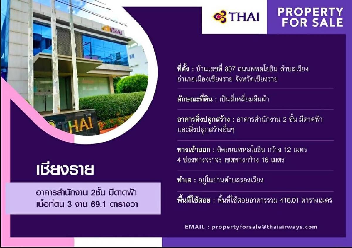 """""""การบินไทย""""เปิด10ทำเลประกาศขายอาคารสำนักงาน-ที่ดินใน7จังหวัด"""