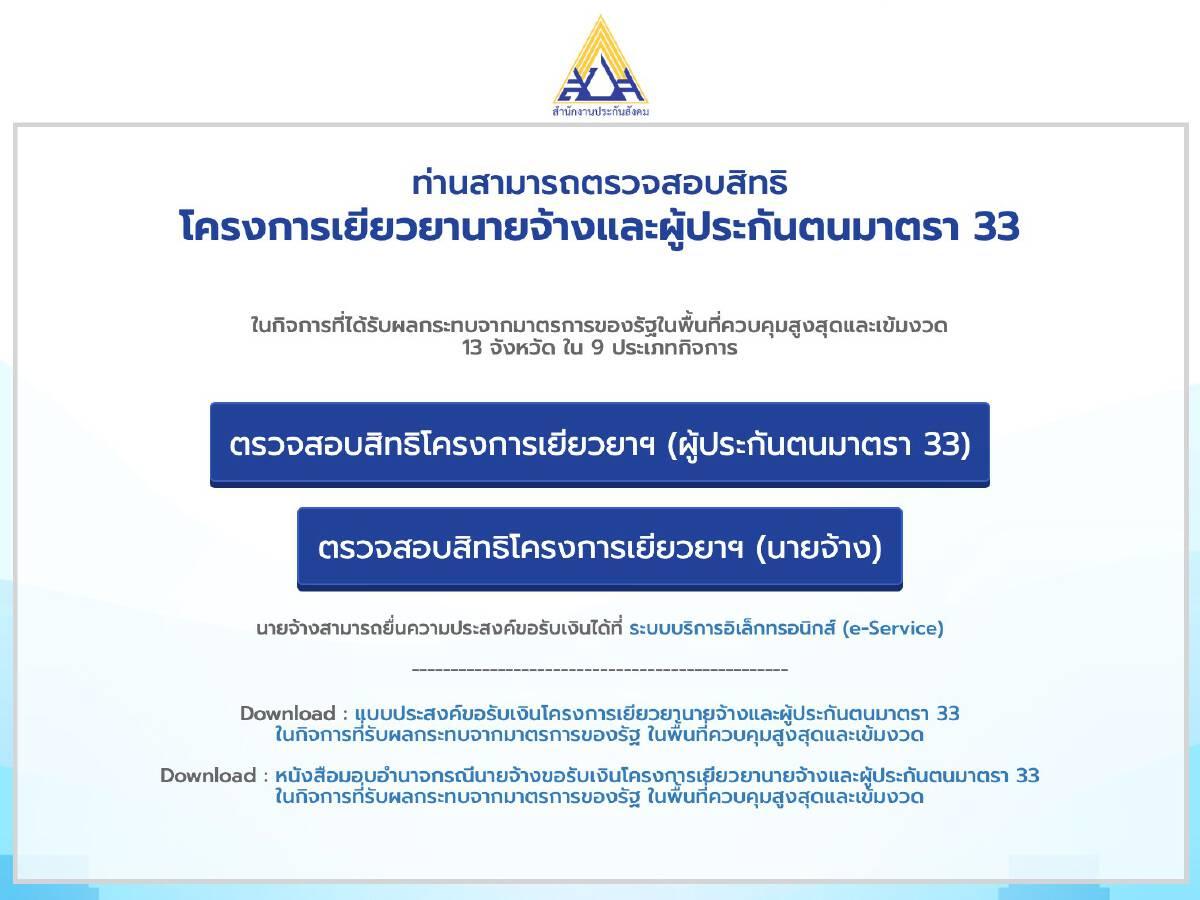 www.sso.go.th ม.33,ม.39 และ ม.40 เปิดระบบตรวจสอบสิทธิ ครบจบที่นี่