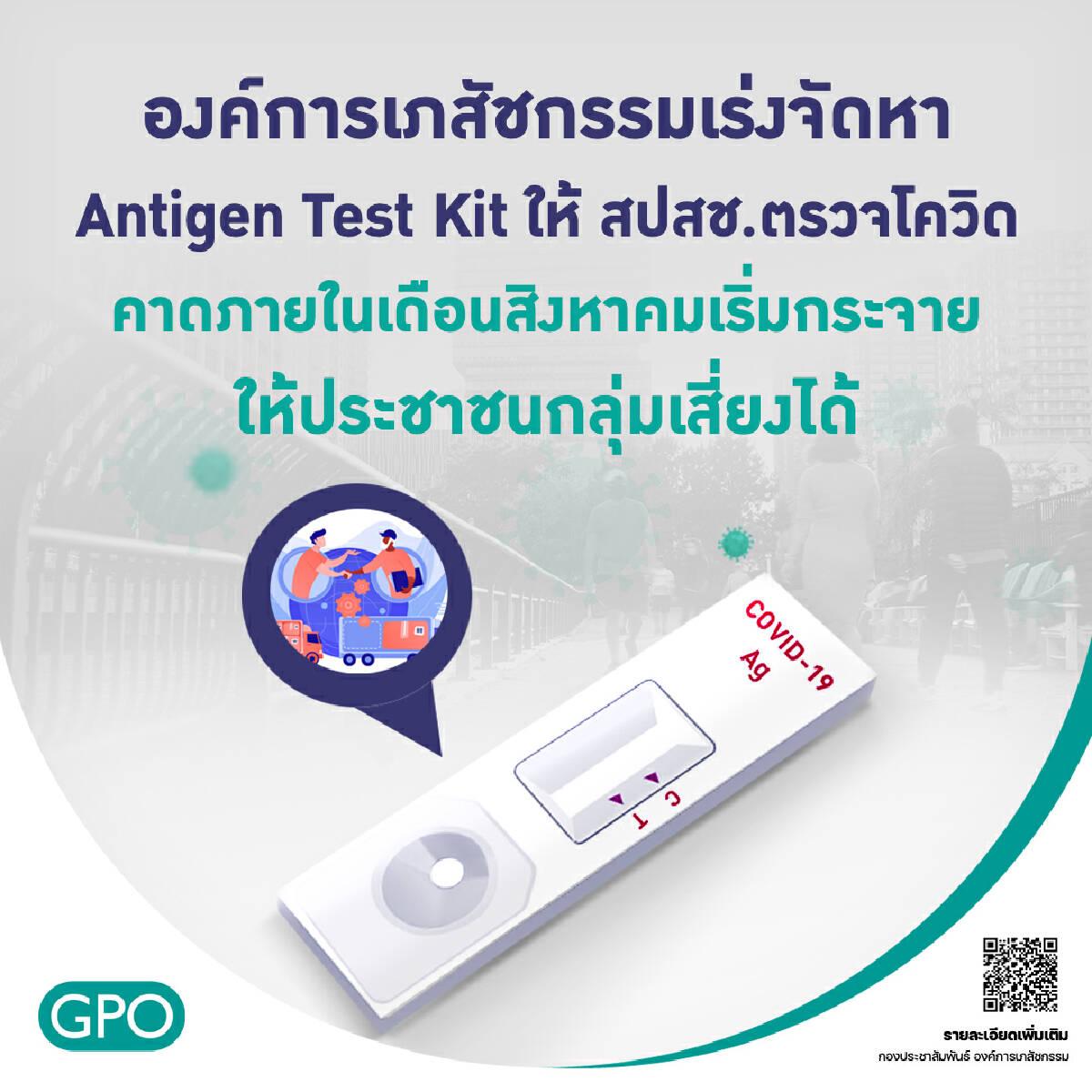 องค์การเภสัชฯ เปิดยื่นซองเสนอราคา Antigen Test Kit 8.5 ล้านชุด 10 ส.ค. นี้