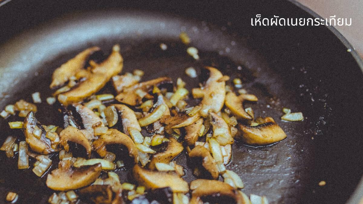 5 เมนู อาหารง่าย ๆ ทำเองได้ ช่วง Work From Home