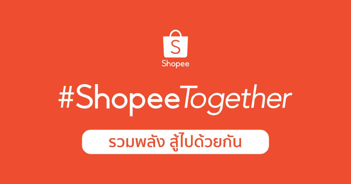 """""""ช้อปปี้""""สานต่อโครง #ShopeeTogetherช่วยคนไทยสู้โควิด"""