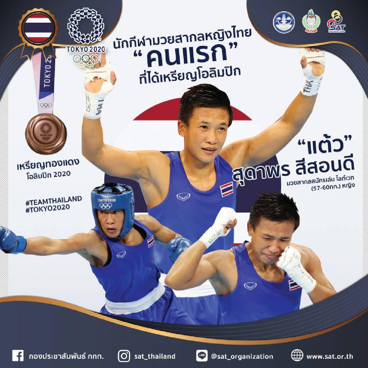 """""""สุดาพร สีสอนดี"""" คว้าเหรียญทองแดง """"โอลิมปิก"""" ประวัติศาสตร์ใหม่ทีมกำปั้นไทย"""