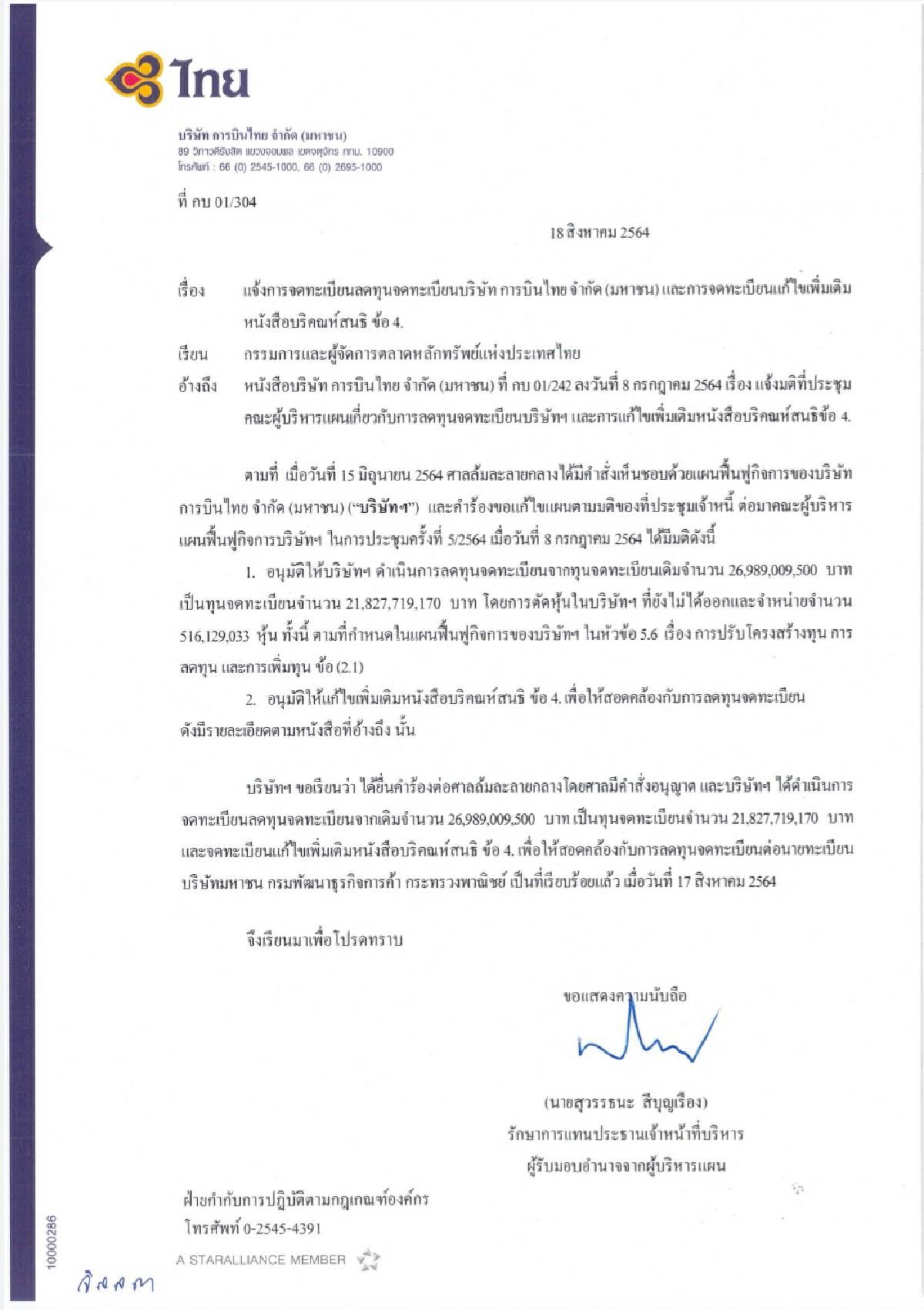 """ศาลล้มละลายกลางไฟเขียว """"การบินไทย"""" ลดทุนจดทะเบียนเหลือ 2.1 หมื่นล้าน"""