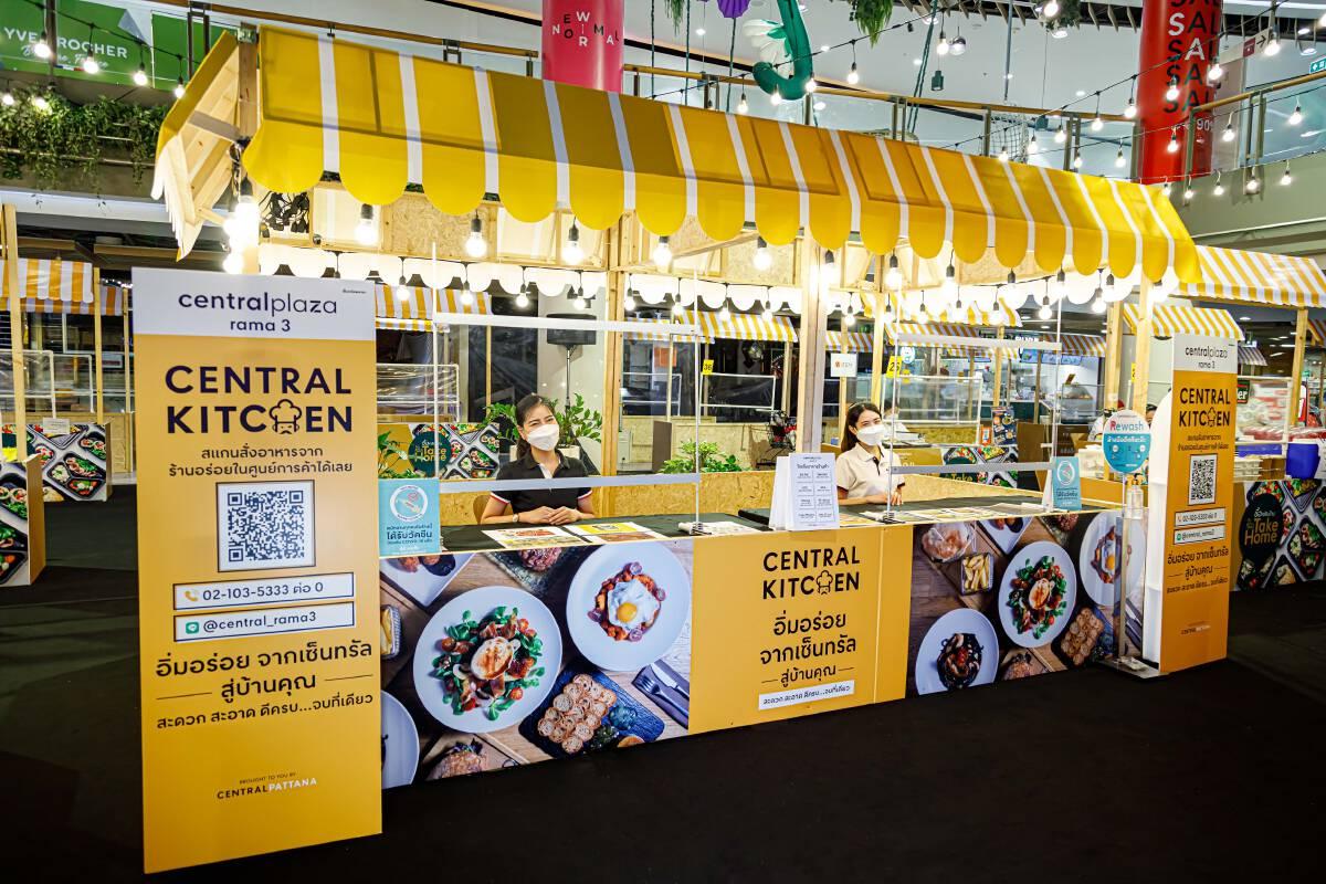 Central Kitchen เปิดครัว พร้อมสั่ง-ส่งอาหารดังกว่า 2,000 เมนู