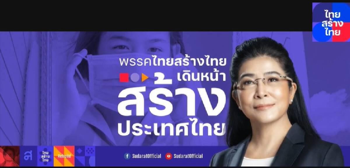 """ไทยสร้างไทย ออกแถลงการณ์ เรียกร้อง """"บิ๊กตู่"""" ลาออก"""