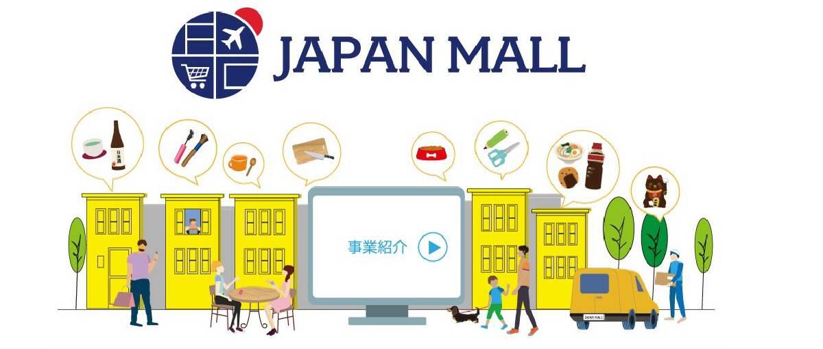 """JETRO ปั้น """"JAPAN MALL"""" ปลุกกระแสอีคอมเมิร์ซสินค้าญี่ปุ่นครั้งใหญ่"""