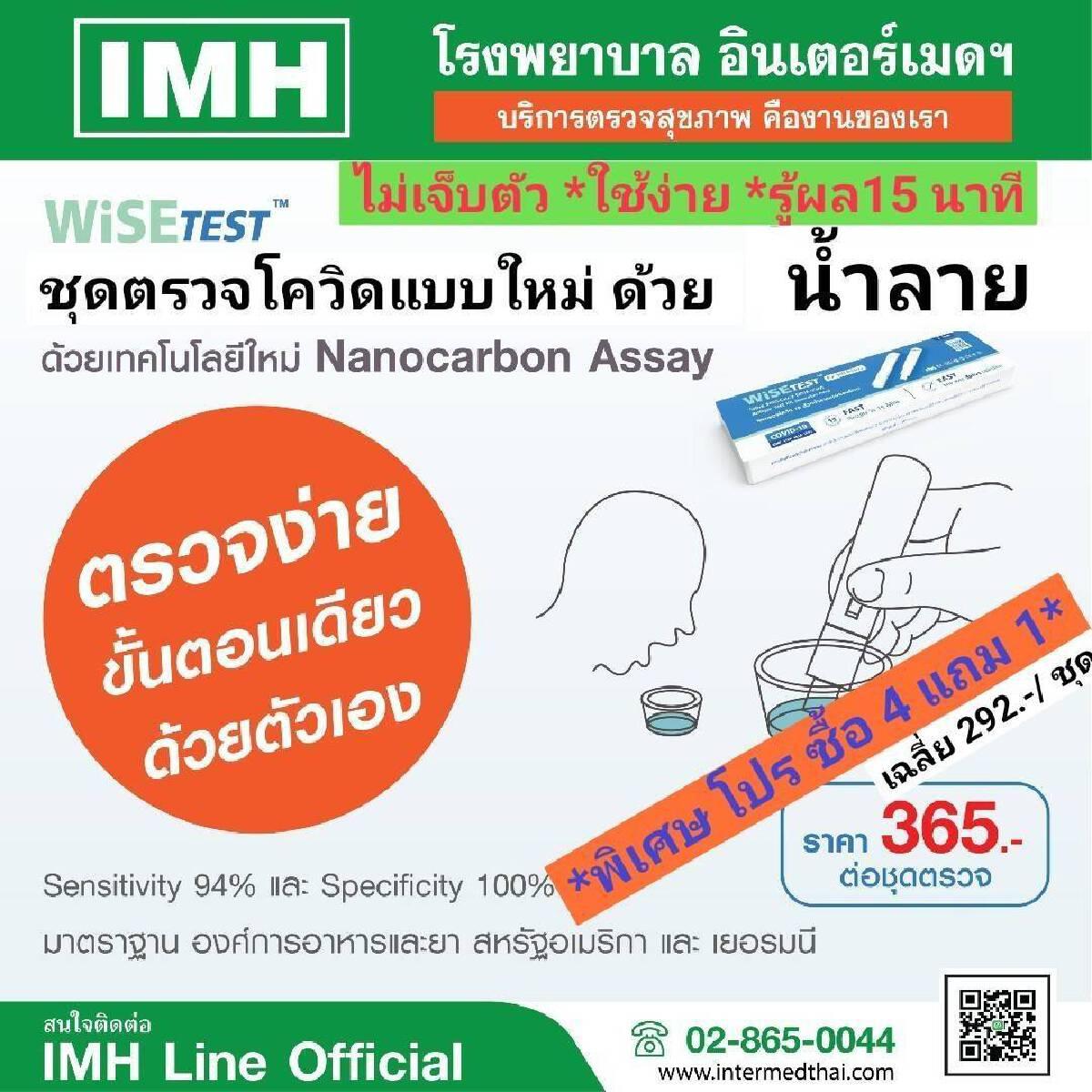 IMH รุกนวัตกรรมชุดตรวจโควิดด้วยน้ำลาย วางราคา 365 บาท/ชุด