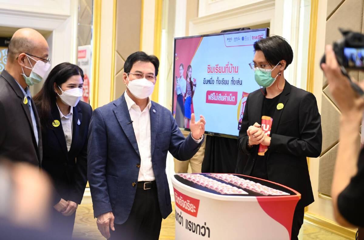 """""""พาณิชย์""""ปั้น Gen Z ทะลุ 16,500 ราย  มั่นใจช่วยขับเคลื่อนการค้าไทยในอนาคต"""