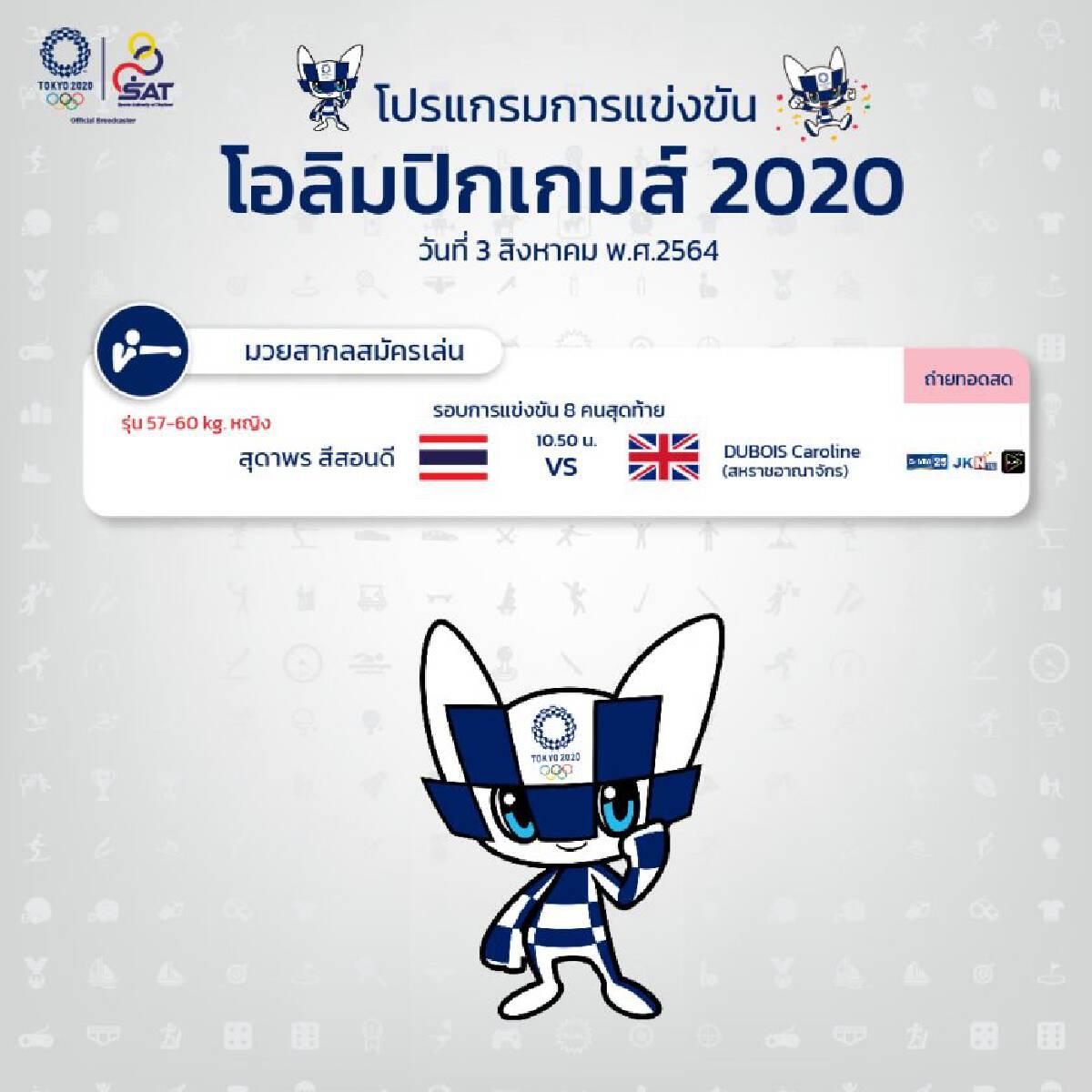 """โปรแกรมถ่ายทอดสด """"โอลิมปิก 2020"""" 3 ส.ค. 64 ส่งกำลังใจเชียร์นักกีฬาไทย"""