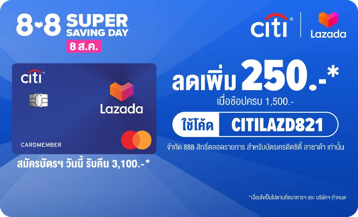 Lazada 8.8 Super Saving Day คุ้มหลายต่อ ลดแล้ว ลดได้อีก! ลดสูงสุด 80%!