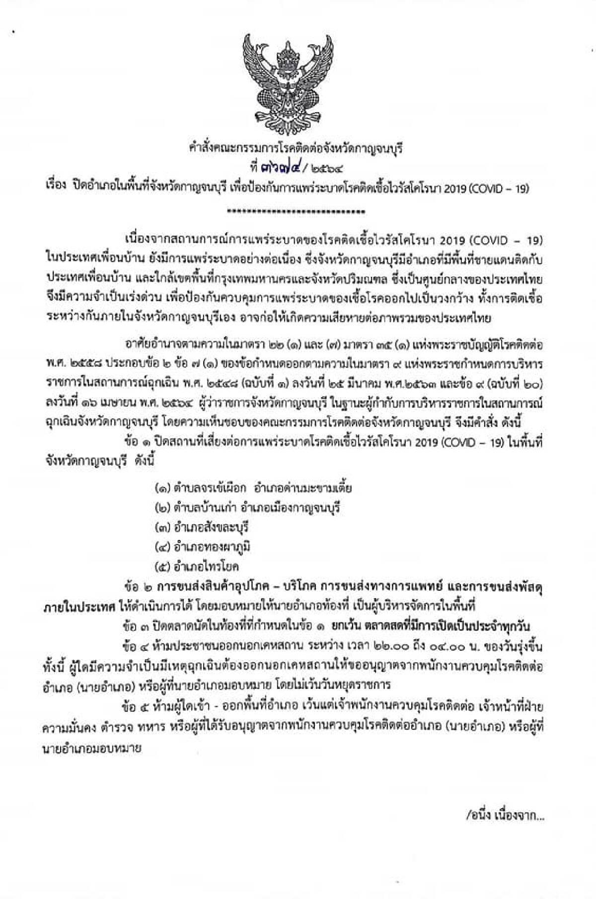 กาญจนบุรีสั่งด่วนเคอร์ฟิวปิด 5 อำเภอชายแดนไม่มีกำหนด ดีเดย์ 2 สิงหาคมนี้