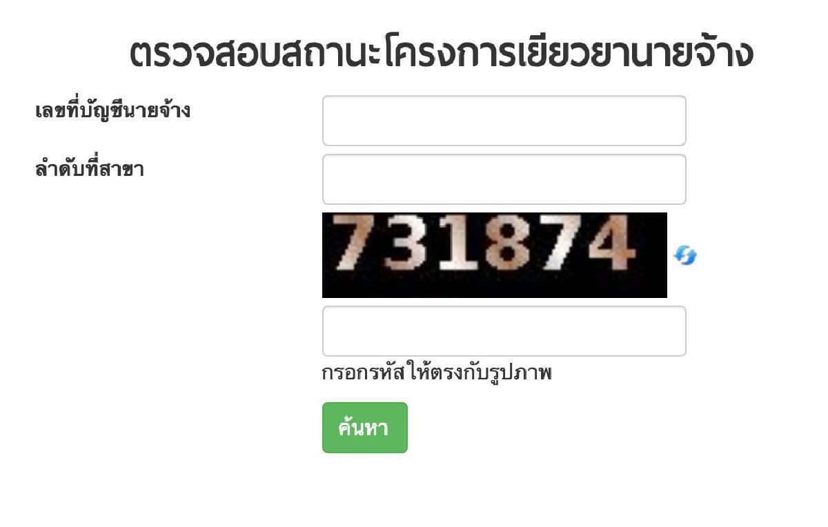 ตรวจสอบสิทธิประกันสังคมมาตรา 33 www.sso.go.th ด่วนรับเงินเยียวยา 2,500 บาท