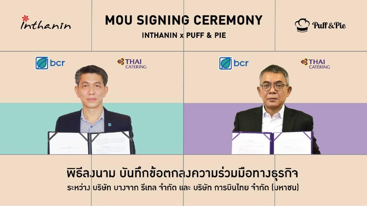 """""""การบินไทย""""MOU""""บางจาก รีเทล"""" เพิ่มช่องทาง Puff & Pieครบ100 สาขาในปี65"""