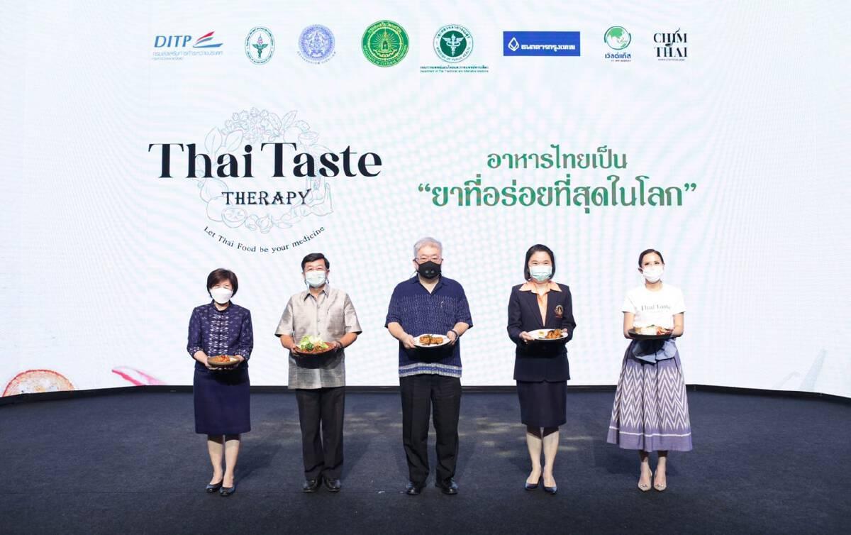 ยกระดับส่งออกวัฒนธรรมอาหารไทยเป็นยาที่อร่อยที่สุดในโลก