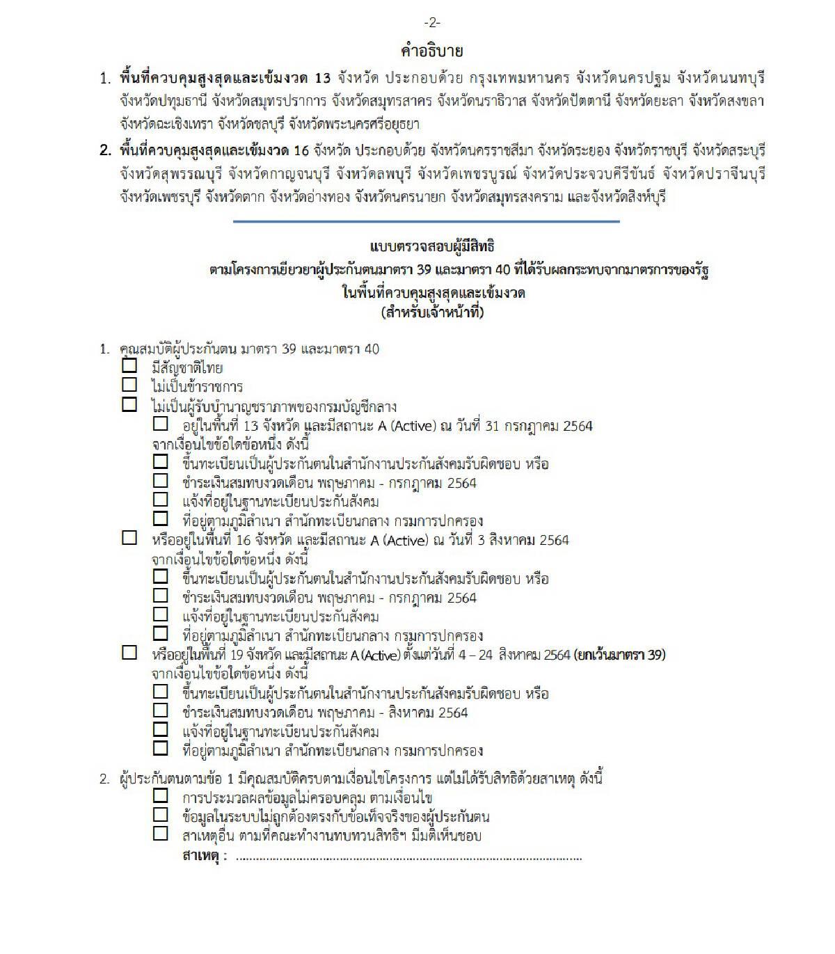 www.sso.go.th เปิดแบบฟอร์มทบทวนสิทธิประกันสังคมมาตรา 39 มาตรา 40  เช็คด่วน